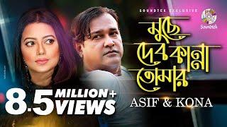 Asif, Kona, Risvy - Muche Debo Kanna Tomar | Asif Akbar New Music Video 2018 | Soundtek