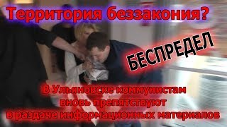 Ульяновск территория беззакония? беспредел чиновников и олигархов