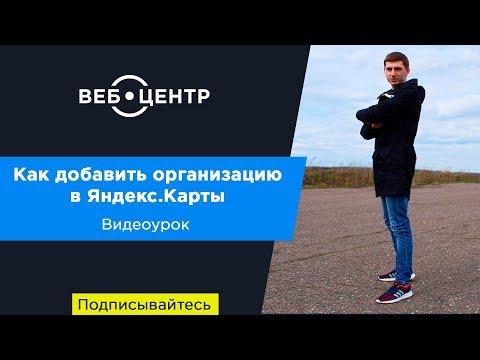 Как добавить организацию в Яндекс Карты