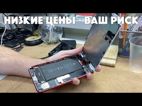 Порвали шлейфа дисплея ПРИ ВСКРЫТИИ - новички в ремонте IPhone с НИЗКИМИ ценами!