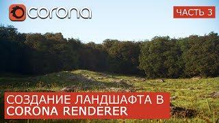 Создание ландшафта в Corona Renderer  | 3Ds Max | Часть 3. Уроки для начинающих