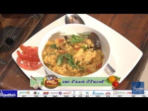 ஏழாம் சுவை - ரவா சிக்கன் பிரியாணி | ரமலான் ஸ்பெஷல் | Velicham Tv Entertainment