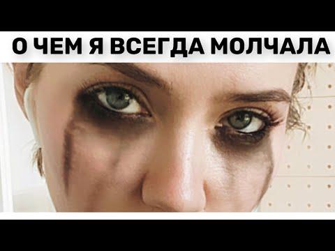 О ЧЕМ Я ВСЕГДА МОЛЧАЛА | домашнее насилие о котором не говорят