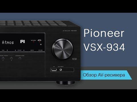 Обзор AV-ресивера Pioneer VSX-934 - рабочая лошадка для вашего кинотеатра