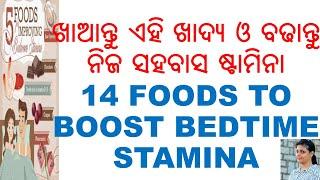 ଏହି ଖାଦ୍ୟ ଖାଇବା ଦ୍ୱାରା ବଢ଼ି ଥାଏ ସହବାସ ଷ୍ଟାମିନା,ODIA,ODIA HEALTH TIPS,FOODS TO BOOST BEDTIME STAMINA,