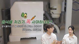 음식물 처리기 종류별 장단점 및 실사용 후기 (feat…