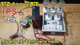 Gambar cover 500 টাকায় IPS তৈরি করুন ll Only 500 Taka IPS 600VA ll Fahim Electronics