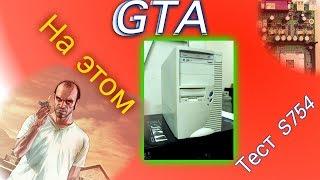 ПОТЯНЕТ ЛИ GTA Vc КОМП 2000 2005 ГОДА Компютер на S754 и его тест