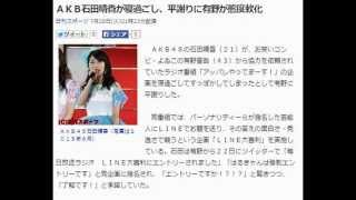 AKB石田晴香が寝過ごし、平謝りに有野が態度軟化 AKB48の石田晴...