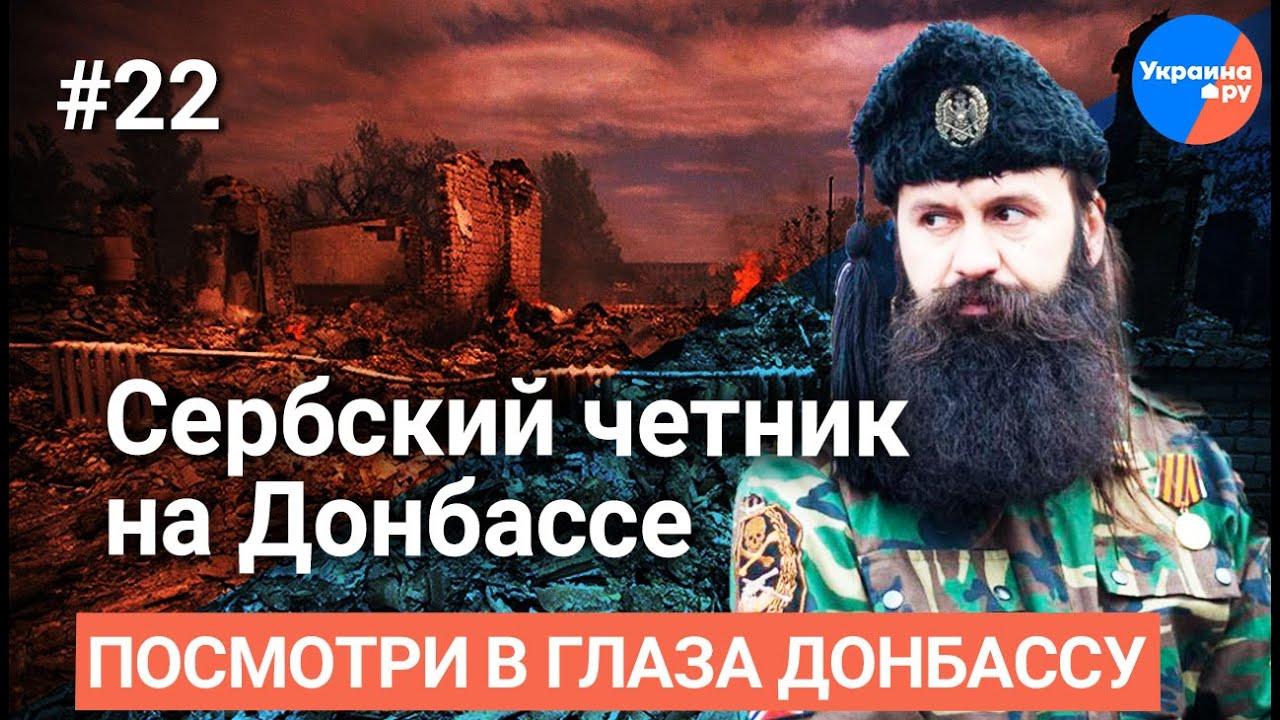 Братислав Живкович: сербский четник на Донбассе