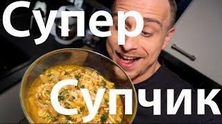 Супер Супчик 140 гр белка , Правильное Питание, Периодическое Голодание, Диета