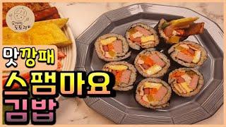 ENG)맛깡패 스팸마요김밥 만들기 / 김밥레시피 / 소…