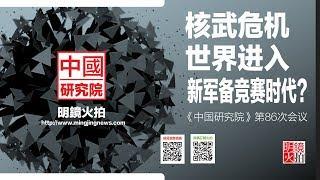 中国研究院 | 顾为群 王军涛 马聚 陈小平:核武危机-世界进入新军备竞赛时代?(20190308 第86次研讨会)