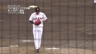 2016/07/24 巨人 橋本篤郎 実戦デビュー!1イニング無失点! thumbnail