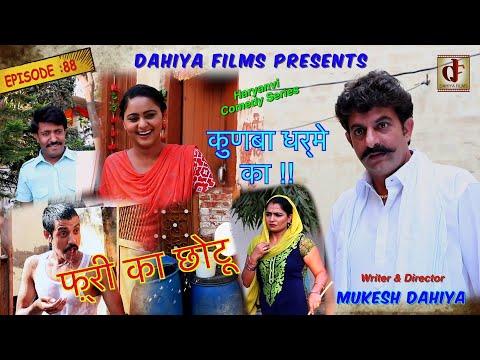 Episode : 88 फ़्री का छोटू | KUNBA DHARME KA | Mukesh Dahiya | Superhit Comedy Series | DAHIYA FILMS