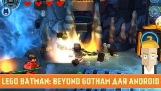 LEGO BATMAN: BEYOND GOTHAM ДЛЯ ANDROID