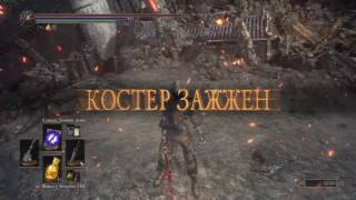 Как попасть в DLC THE RINGED CITY DARK SOULS 3