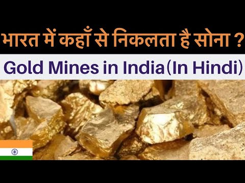 Where Is Gold Found In India? Or Where Are Gold Mines In India?In Hindi