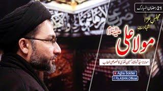 vuclip 21Ramzan-ul-Mubarak Majlis  e Aza Shahadat-e-Mola Ali (a.s)
