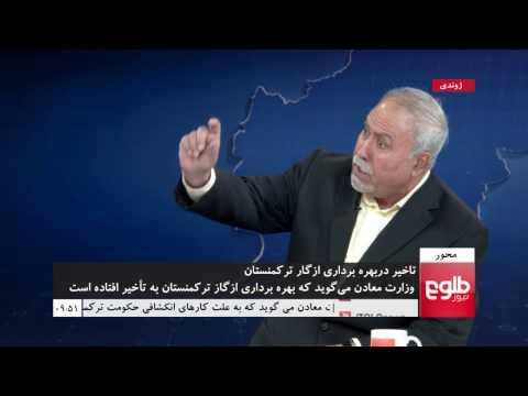 MEHWAR: Gas Import From Turkmenistan Discussed/محور: بررسی تأخیر در بهرهبرداری از گاز ترکنستان