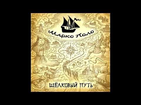 Марко Поло (Marco Polo) - Путеводная звезда (Guiding Star)
