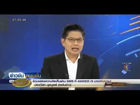 เลือกตั้ง 62 ทิศทางประเทศไทย  เนชั่นขู่ฟ้อง 'ธนาธร' หากยังไม่หยุดกล่าวหา พิธีกรดังยันไม่ได้พูดชื่อ