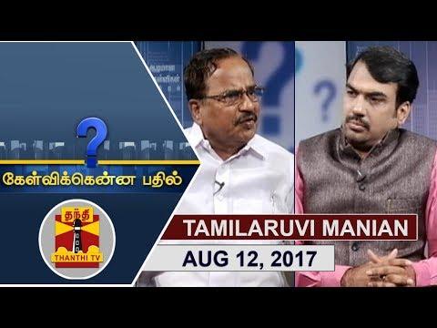 (12/08/2017) Kelvikkenna Bathil | Exclusive Interview with Tamilaruvi Manian | Thanthi TV