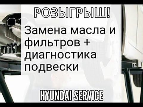 Конкурс от группы Автосервис Пермь - Hyundai/Kia Service