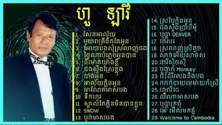 Hour Lavy, Hour Lavy Collection, Hour Lavy Non Stop, ហួរ ឡាវី, Hour Lavy Songs