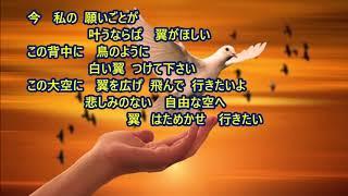 作詞:山上路夫 作曲:村井邦彦 ( 歌詞付 ) #翼をくださいーカラオケ...