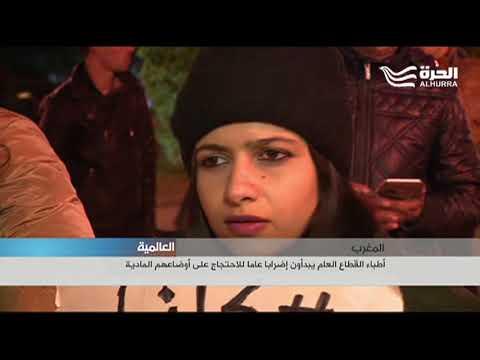 أطباء القطاع العام في المغرب يبدأون إضرابا احتجاجا على أوضاعهم المادية