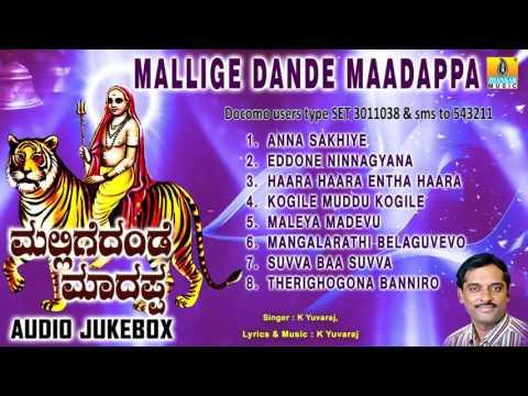 ಮಲ್ಲಿಗೆದಂಡೆ ಮಾದಪ್ಪ-Mallige Dande Maadappa | Sri Male Mahadeshwara Devotional Songs | K Yuvaraj