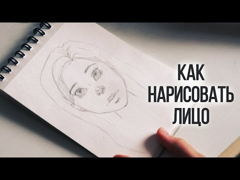 Как нарисовать поэтапно лицо