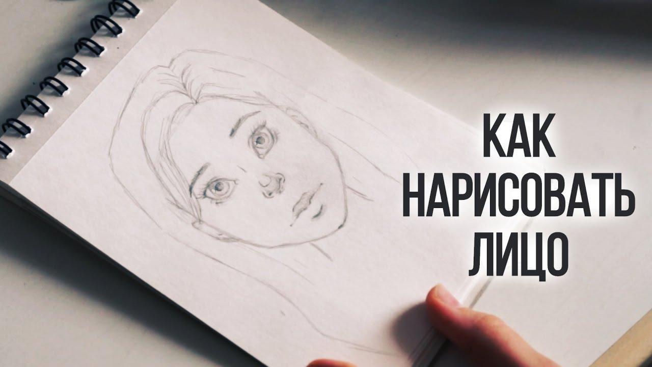 КАК НАРИСОВАТЬ ЛИЦО ЧЕЛОВЕКА? // Урок Рисования // КАК ...