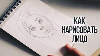 КАК НАРИСОВАТЬ ЛИЦО ЧЕЛОВЕКА? // Урок Рисования // КАК НАУЧИТЬСЯ РИСОВАТЬ // ОСНОВНЫЕ ОШИБКИ