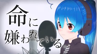 【歌ってみた】命に嫌われている。 / Covered by 星乃めあ【カンザキイオリ】PianoVer.
