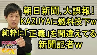 朝日新聞アカっ恥、大誤報!KAZUYAに燃料投下w「正義」の使い所を純粋に間違えてる「新聞記者」w