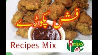 Fish Pakora - Machli Ka Pakora - Ramzan Special Recipe by Recipes Mix