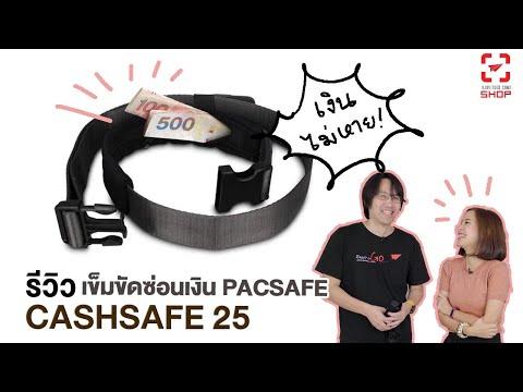 [SHOP] เข็มขัดซ่อนเงิน Pacsafe Cashsafe 25 travel belt wallet - วันที่ 08 Jan 2019