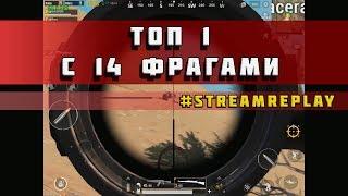 """Моменты со стрима """"Топ 1 с 14 фрагами"""""""