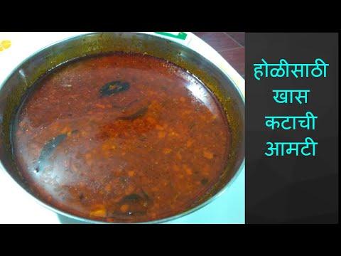 Holi sp.कटाची आमटी   Katachi Amti   Maharashtrian Katachi Amti  How to make katachi Amti By Khamang