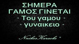 Σήμερα γάμος γίνεται ~ Γυναικείο ~ NnikosKaraoke ~ καραοκε & midi files ~ Νίκος Νικολάου