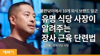 장사의 근육을 키우는 방법 | 김치헌 호박식당 사장 |…