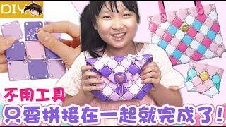 【DIY】超有質感拼扣包包製作組[NyoNyoTV妞妞TV玩具] thumbnail