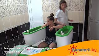 Санаторий Жемчужина - обзор процедуры ванны гальванические, Санатории Беларуси