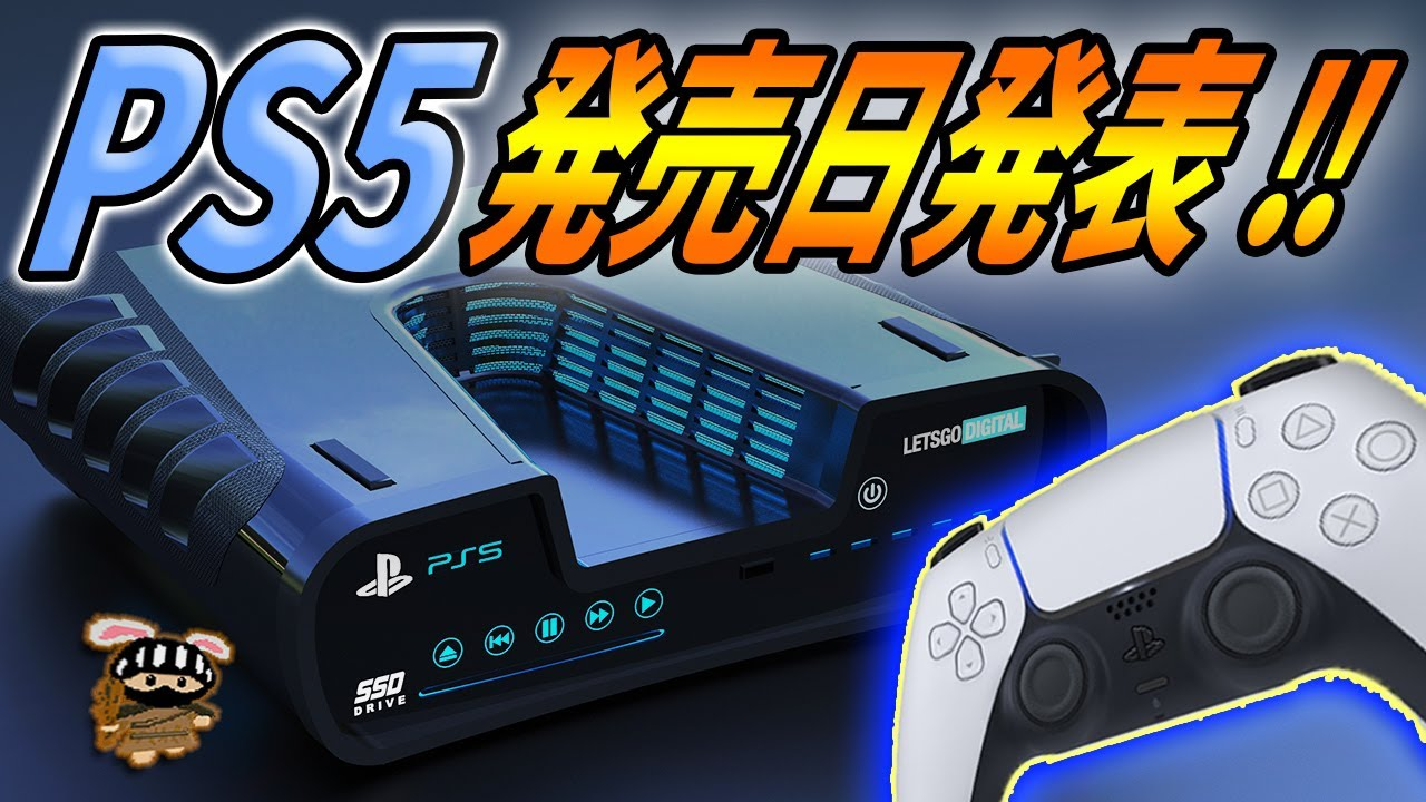 【PS5新情報】遂に発売時期発表!デザインもほぼ確定!!気になるお値段は!?【プレステ5 Playstation5 PS5 news】