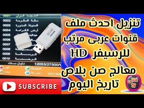 تنزيل ملف قنوات عربى مرتب على الرسيفر من خلال Usb Youtube