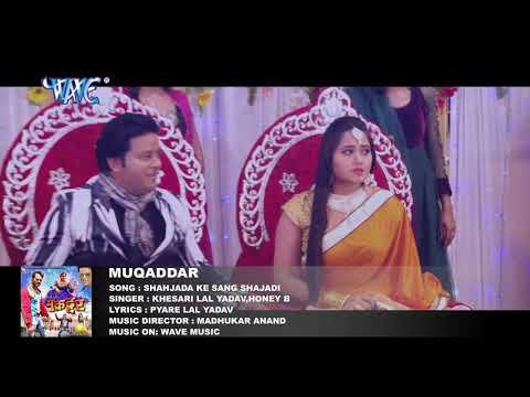 Khesari_Lal_का_दर्द_भरा_नया_गाना_2017_-_Shahjada_Ke_Sang_Shajadi_-_Muqaddar_-_BHOJPURI Movie Song