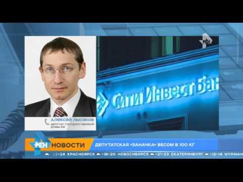 Смотреть При обыске банка нашли 100 кг валюты депутата Госдумы онлайн
