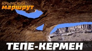 видео Пещерный город Тепе-Кермен. Одинокая конусовидная гора, на которой расположен